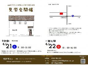 浜田市久代町新築住宅完成見学会