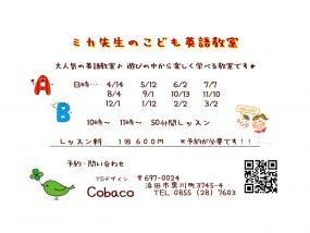 【Cobaco】★ミカ先生のこども英語教室★ 次回:8/4(土) 9/1(土)