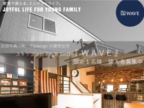 スキップフロアの家BinO『WAVE』購入者募集!