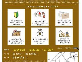 『失敗しない‼家づくりのはじめ方』6/24(日)・6/30(土)・7/1(日)