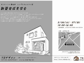 5/26(土)27(日) 完成見学会