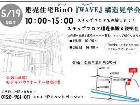 5/19・20(土・日)は 構造見学会&フリーマーケット!