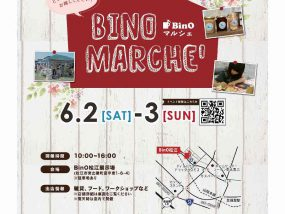 TSデザイン松江店にて屋外イベント BINO MARCHE開催