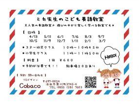 【Cobaco】★ミカ先生のこども英語教室★ 次回:5/11(土)