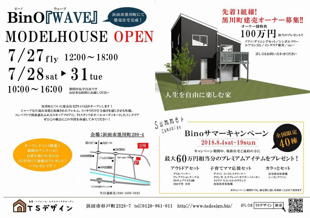 MODEL HOUSE OPEN !!!