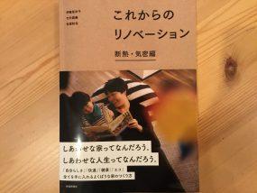 浜田市長浜町 リノベーション② アクアフォーム断熱施工