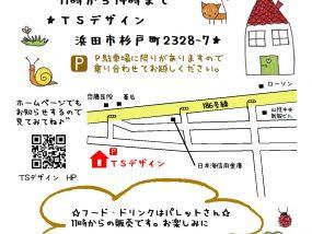 ポケニジフリーマーケット・秋