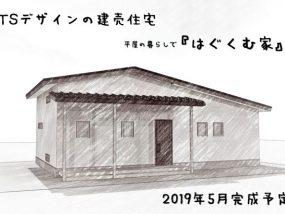 TSデザインの建売住宅。来春完成予定♬