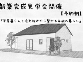 完成見学会開催【予約制】