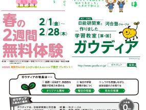 【Cobaco】学習教室 ガウディア