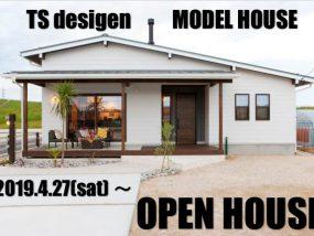 TSデザインの建売住宅。完成&見学会開催