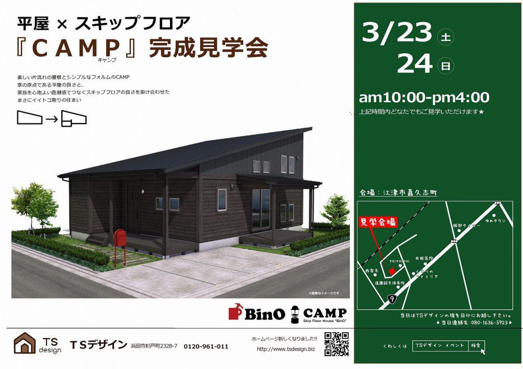 3/23.24 完成見学会~スキップフロアの家「CAMP」