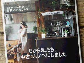 4/2(日)13:00~「中古×リフォームの基礎講座」