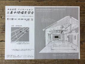 9/18(祝)工事中現場見学会