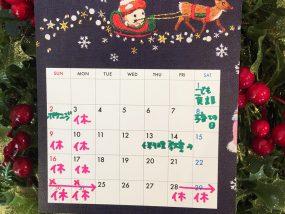 Cobaco★12月カレンダー