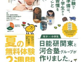 【Cobaco】夏の無料体験 学習教室 ガウディア
