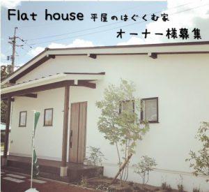 浜田市野原町モデルハウスを特別販売致します!【見学予約制】