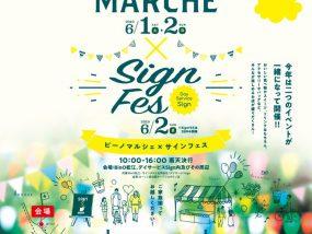 ビーノ松江でのイベント‼