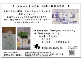 【Cobaco】夏休みのイベント★zumugiさん