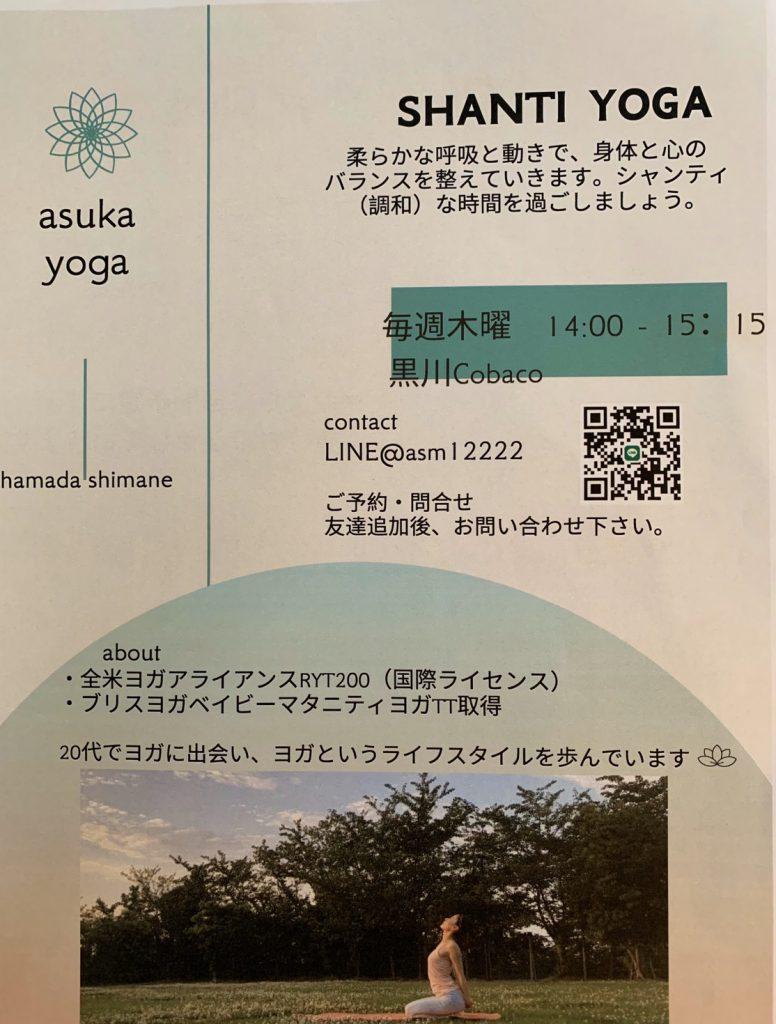 【Cobaco】SHANTI YOGA