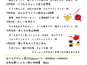 【Cobaco】サナ先生の料理教室 次回:5月15日(金)