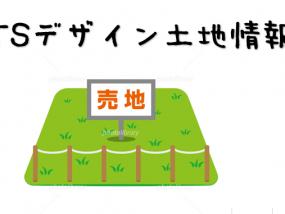 おススメ‼【土地情報】…周布町(10/18更新)