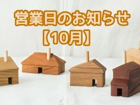 営業時間のお知らせ【10月】