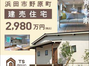 建売住宅「はぐくむ家」見学受付中