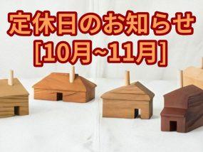 定休日のお知らせ【10-11月】