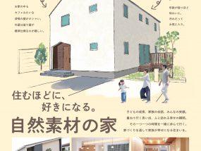 自然素材の規格住宅「C-Style」