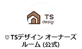 保護中: TSデザイン・オーナーズルームのご案内