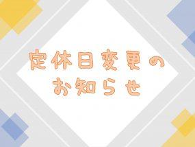 【定休日変更のお知らせ】