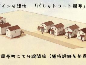 TSデザイン初の分譲地