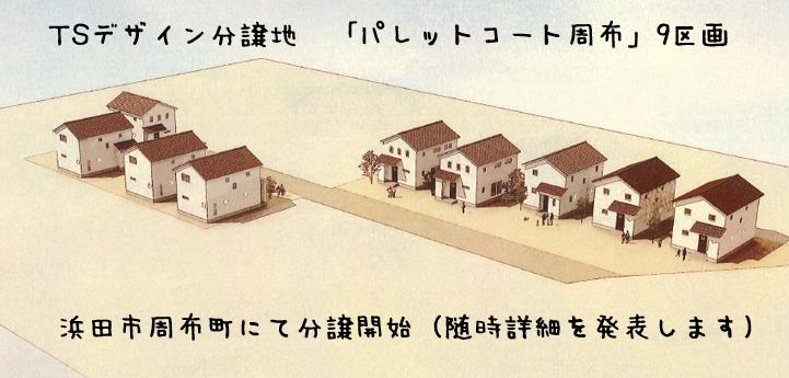 【予告広告】浜田市周布町にて分譲スタート🏠