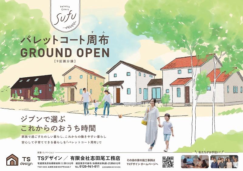 浜田市周布町にて分譲🏠受付スタート🏠【本広告】